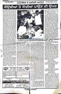 15 Year Old News Paper Article