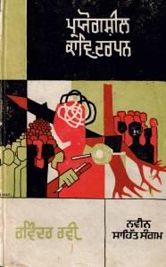 12. Paryogsheel Kaav-Darpan - 1964 Edition