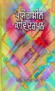 13. Paryogsheel Kaav-Darpan 2008 Edition