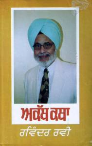 1. Akath Katha -Second Edition 2005