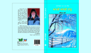 10. Apne Apne Taapoo - 1992 - written when I was living in Canada - Second Edition published by Lok Geet Parkashan, Chandigarh, India, in 2010