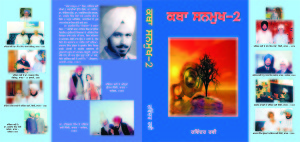 12. Katha Sanmukh - 2 - 2012 - In-depth study of 5 short stories - published by National Book Shop, Delhi, India, in 2012