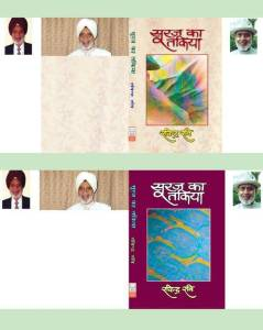 12. Suraj Ka Takiya - Second Edition - 2009