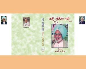13. Kavi Ravinder Ravi - 2008