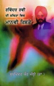 14. . Ravinder Ravi Di Kavita Vich Maanavi Rishtey - Ph.D. Thesis - written by Dr. Sukhvinder Kaur Malhi - 2002