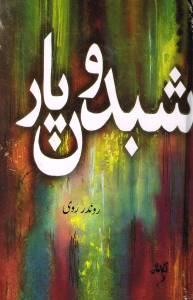 15. SHABDON PAAR 1 - A Collection of Ravinder Ravi's  poetry in Shah Mukhi - Lahore, Pakistan 1999