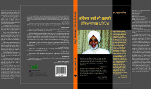 15.Ravinder Ravi Di Kahani Sabhyacharak Paripekh - A Ph.D. Thesis completed from Guru Nanak Dev University, Amritsar, India in 2005 - published by L
