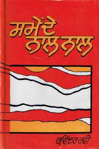 16. Samein De Naal Naal - Selected Short Stories(1955-1989), published in 1989