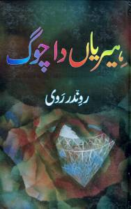 18 HEERIAAN DA CHOG - A collection of R. Ravi's poetry in Shah Mukhi - Lahore, Pakistan  - 2002