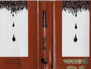 2. Agharwaasi - Collected Works - 1955 - 1984 - published by Nav Yug Publishers, Delhi, India, in 1984