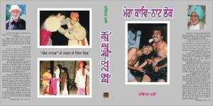 24. Mera Kaav-Nat Lok - Second Edition -  2008