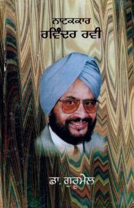 25. Naatakkaar Ravinder Ravi - Edited by Dr. Gurumel - 2003