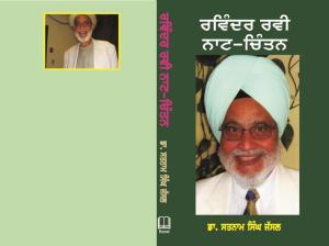 26. Ravinder Ravi Da Naat-Chintan - Dr. Satnam Singh Jassal - 2007