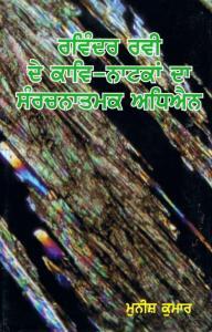 27. Ravinder Ravi De Kaav-Naatakaan Da Sanrachnaatmik Adhyan - Munish Kumar - 2011