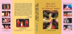29. Ravinder Ravi De Kaav-Naatakaan Da Theme-Vigyanak Vishleshan -  written by Dr. Ravinder Kaur Bedi - 2014