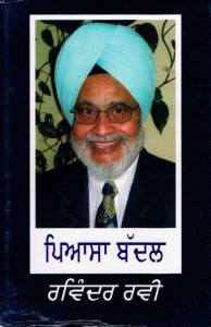 3. Pyasa Baddal - Second Edition 2005