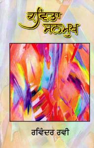 31. Kavita Sanmukh - In-depth study of 25+ poems - Second Edition published in 2008