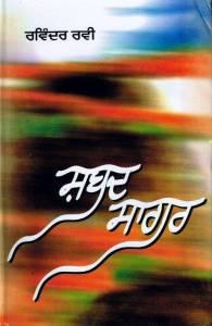 4.  Shabad Saagar - First Edition - 2004