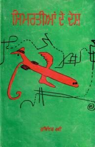 4.  Simratiyaan De Desh - First Edition 1979