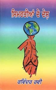 4.1 Simratiyaan De Desh - 1979 Travelogue written by Ravinder Ravi - Second Edition - 2006