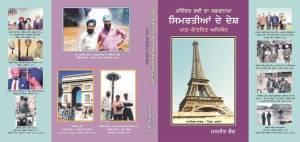 4.2  Ravinder Ravi De Safernamey Simratiyaan De Desh Da Paath-Kendrit Adhyan - Manmeet Kaur - 2012