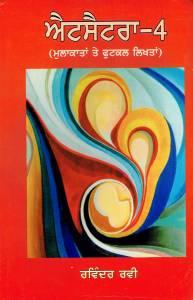 5.4 Etcetra - 4(Interviews & Memoirs) - 2012