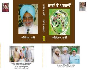 6. Chhaavaan Te Parchhaavein - 2007