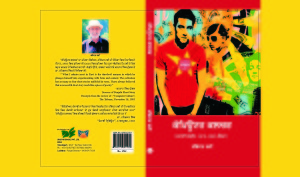 9. Computer Culture - 1985 - written when I was living in Canada - Second Edition published by Lok Geet Parkashan, Chandigarh, India, in 2010