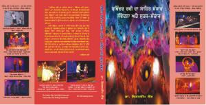 9. Ravinder Ravi Da Sahit Sansaar - Samvedna Te Suhaj-Sanchaar - Dr. Kirandeep Kaur - 2014