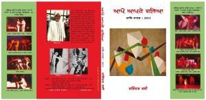 Aapo Apne Darya(2015 - Kaav-Naatak) - Title