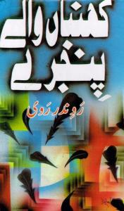 KHAMBAAN WALE PINJREY - R. Ravi's 50 selected stories in Shah Mukhi - Lahore, Pakistan- 2000