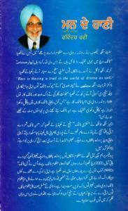 MAN DE HAANI - Ravi's verse-play - Title Back Page in Shah Mukhi - Lahore, Pakistan - 2005 (1)