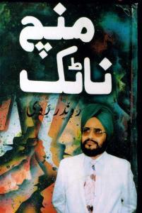 MANCH NAATAK - Ravinder Ravi's 9 verse-plays in Shah Mukhi - Lahore, Pakistan - 2001 (1)