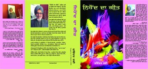 Nihond Da Geet - Collection of poetry -2015